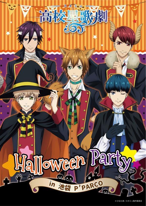 Starmyu Halloween.jpg