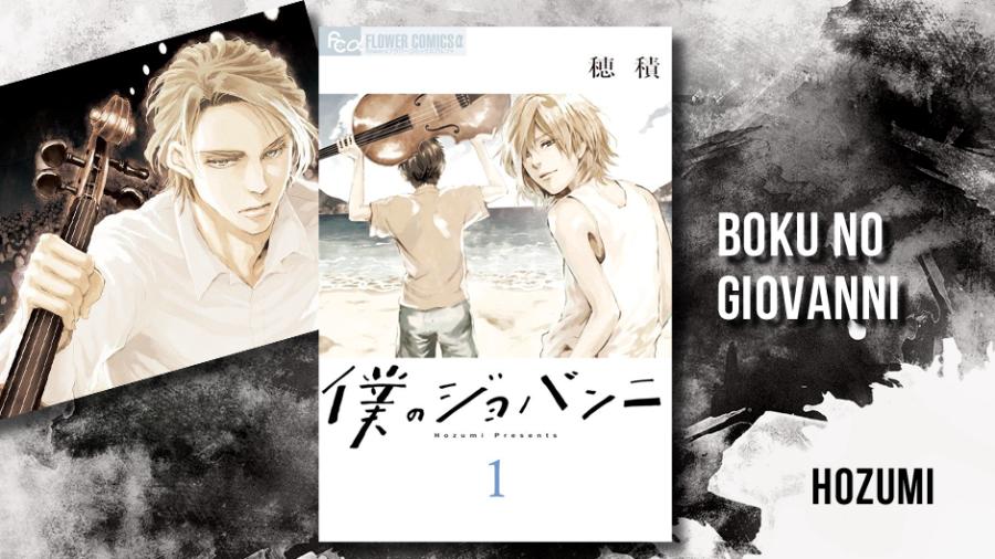boku_no_giovanni_blog
