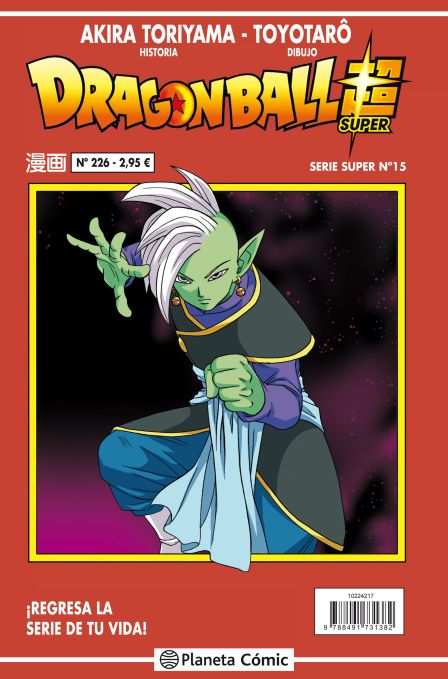 dragon ball 226