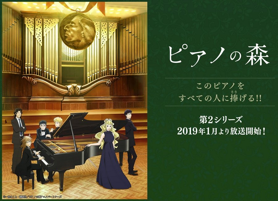 piano no mori 2