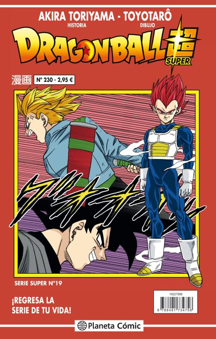 dragon ball 230