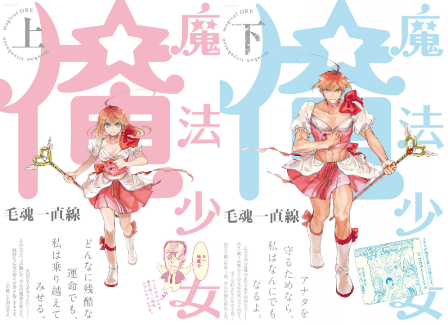 magical girl ore.png