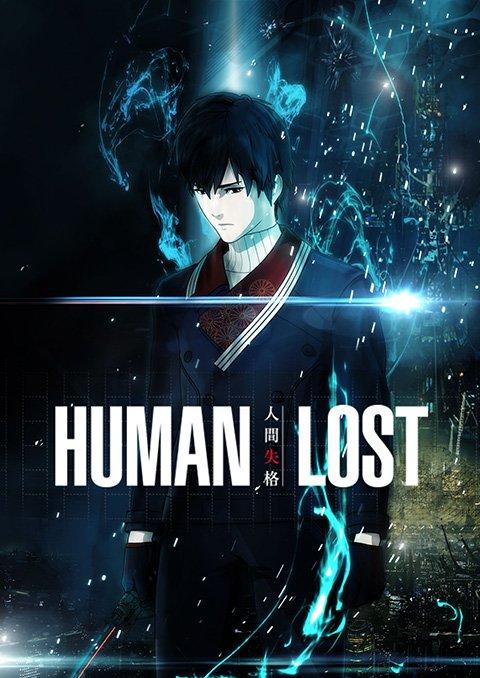 Human Lost Ningen Shikkaku.jpg