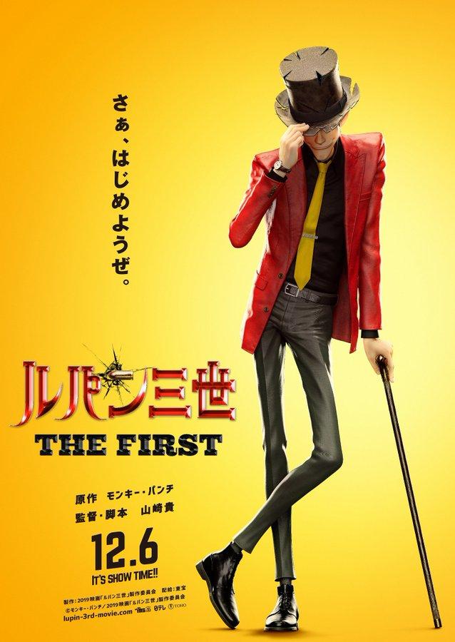 Lupin III The First.jpg