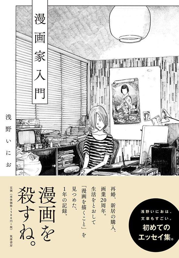 libro de ensayo de Inio Asano