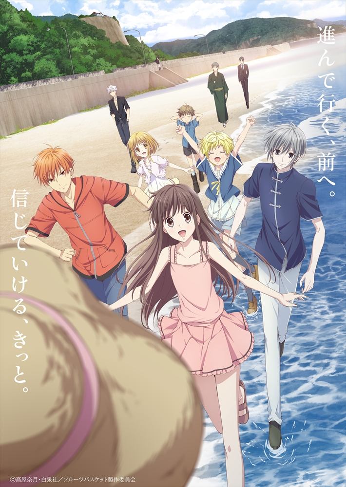 Fruits Basket 2nd