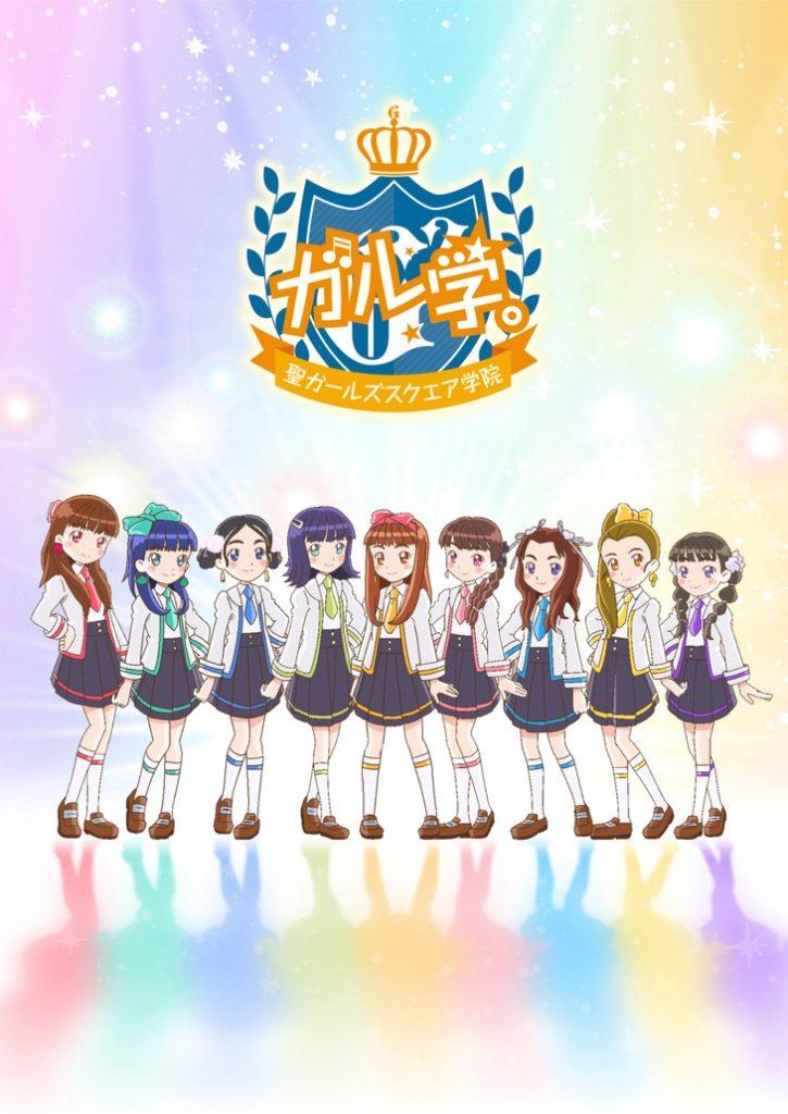 Gal-gaku Hijiri Girls Square Gakuin