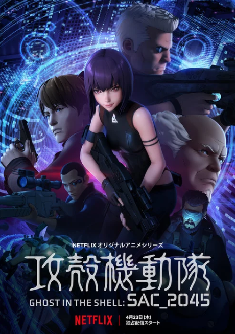 ghost in the shell neetflix