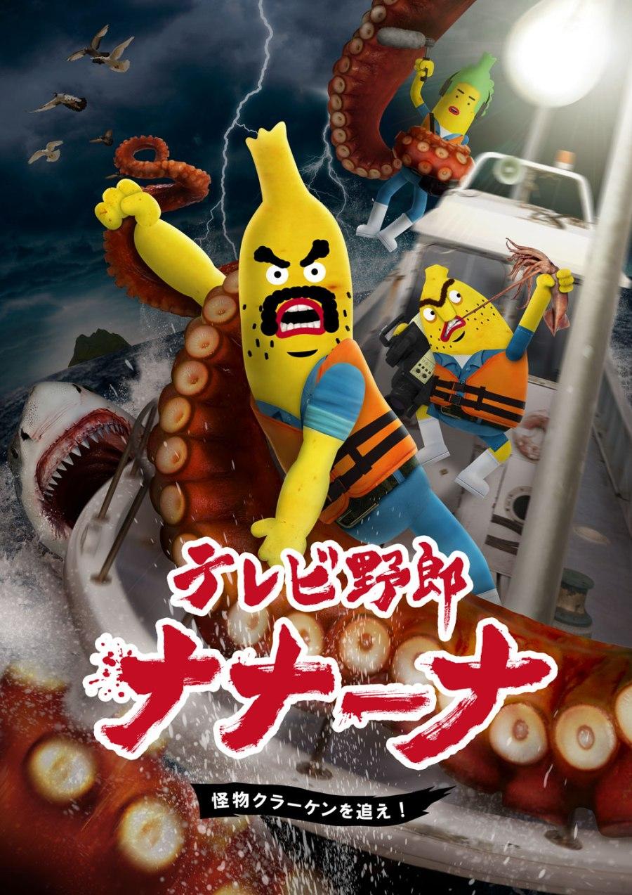 TV Yarou Nanaana Kaibutsu Kraken wo Oe